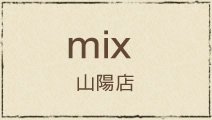 mix山陽店