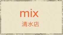 mix清水店