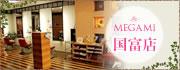 MEGAMI国富店